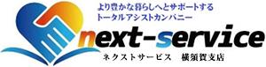 ネクストサービス 横須賀店